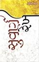 Suvarna Rekh