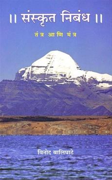Sanskrut Nibandh Tantra Ani Mantra