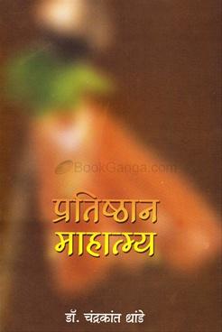 Pratishthan Mahatmya