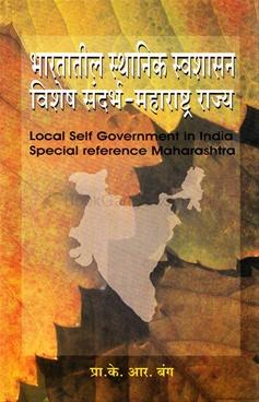 Bharatatil Sthanik Swashasan