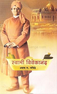 Yugandhar Vivekanand