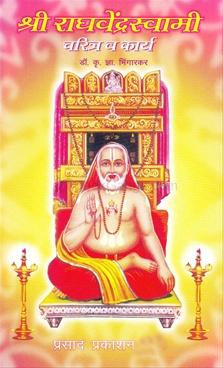 Shri Raghavendraswami Charitra V Karya