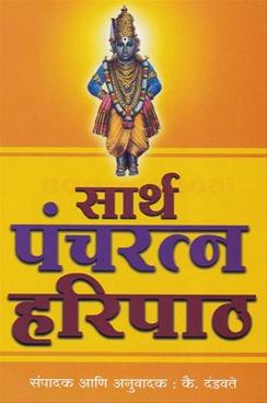 Sarth Pancharatna Haripath