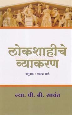 Lokshahiche Vyakaran