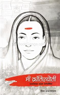 Mi Krantijyoti