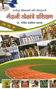 Maidani Khelanche Prashikshan