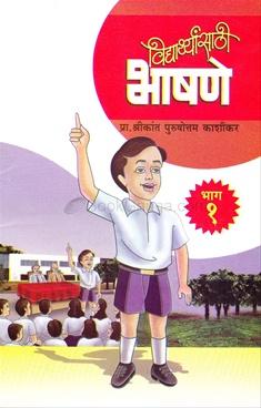 Vidyarthyansathi bhashane (Bhag 1)
