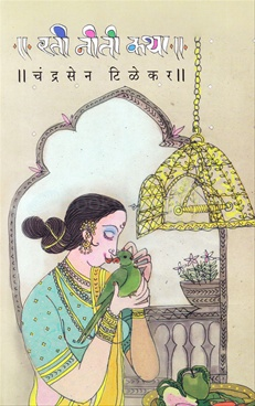 Rati Niti Katha