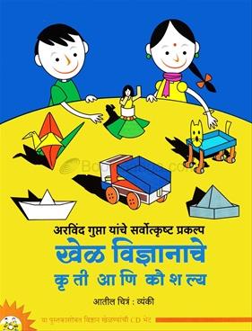 Khel Vidnyanache Kruti Ani Koushalya