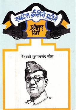 Swadesh Krantiche Pranete - Netaji Subhashchandra Bos