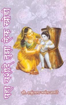 Paha Yashode Tujha Lek Khodi