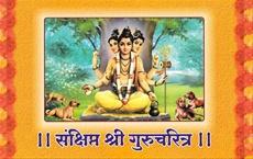 Sankshipta Shri Gurucharitra(Dani)