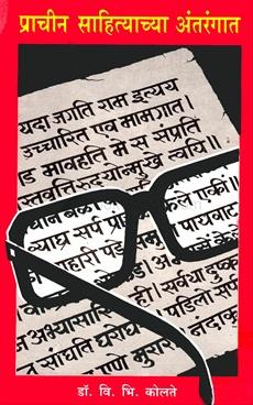 Prachin Sahityachya Antarangat