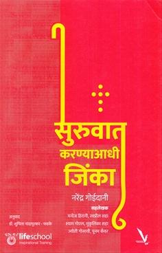 Suruwat Karnyaadhi Jinka