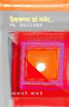 Ishavasyam Idam Sarvam