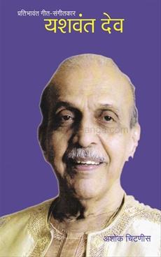 Pratibhavant Geet - Sangitkar Yashawant Dev