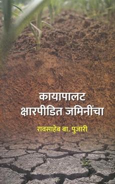 कायापालट क्षारपीडित जमिनींचा