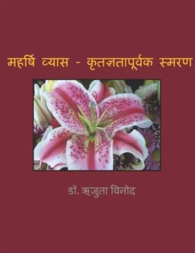Maharshi Vyas - Krutadnyatapurvak Smaran