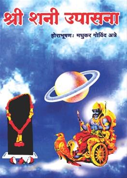 Shree Shani Upasana