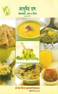 Aayurved In Breakfast, Lunch & Dinner