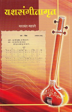 Yashasangitamrut With CD