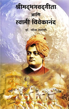 Srimadbhagavadgita ani swami vivekanand