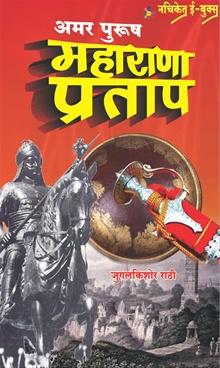 Amar Purush Maharana Pratap