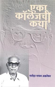 Eka Collegechi Katha