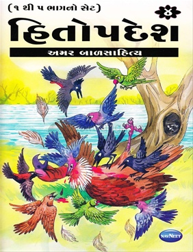 Hitopadesh Bhag 4 (Gujarati)