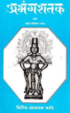 Abhangshatak