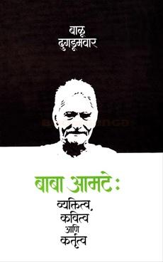 Baba Amte : Vyaktitva, Kavitva Ani Kartutwa