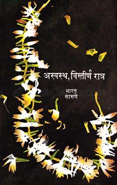Aswastha Vistirna Ratra