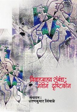 Vivahbahya Sambandh Navin Drushtikon