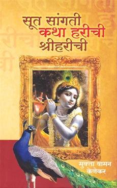 Sut Sangati Katha Harichi Shriharichi