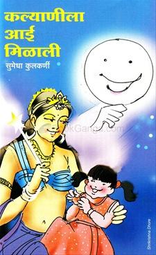 Kalyanila Aai Milali