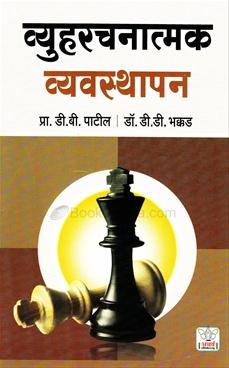 Vyuhrachanatmak Vyavasthapan
