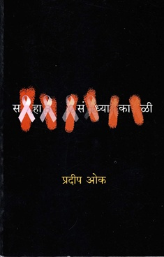Saha Sandhyakali