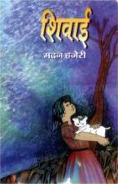Shivaai