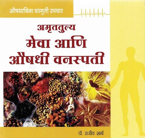 अमृततुल्य मेवा आणि औषधी वनस्पती