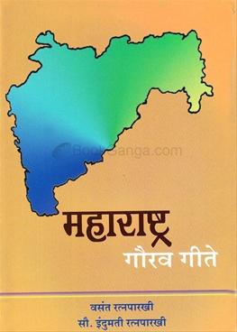 Maharashtra Gourav Geete