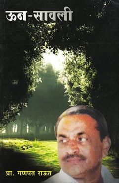 Un Sawali