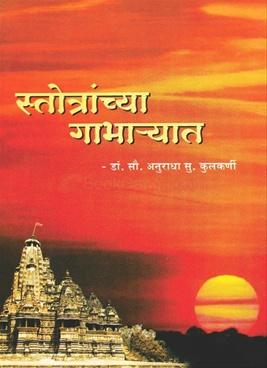 Stotranchya Gabharyat