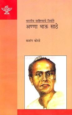 Anna Bhau Sathe