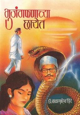 Bhujangfanachya Chayet