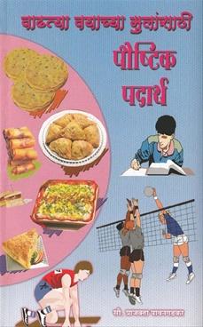Vadhtya Vayachya Mulansathi Poushtik Padharth