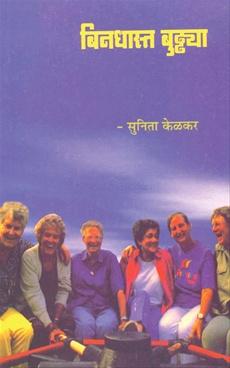 Bindhast Buddhya