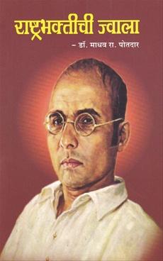 Rashtrabhaktichi Jwala