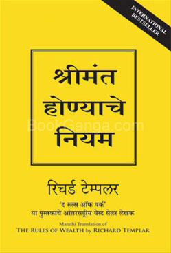 Shreemant Honyache Niyam