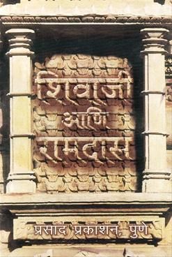 Shivaji Ani Ramdas