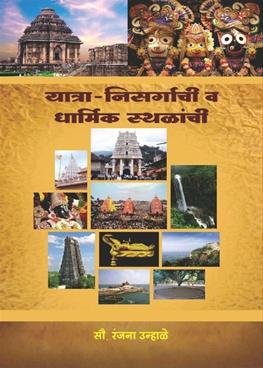 Yatra Nisargachi V Dharmik Sthalanchi